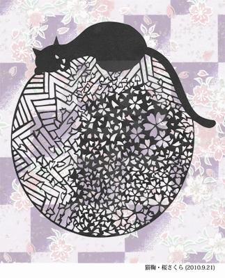 切り絵・猫と毬と桜